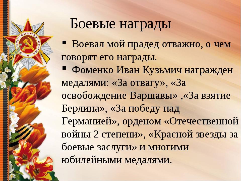 Боевые награды Воевал мой прадед отважно, о чем говорят его награды. Фоменко...