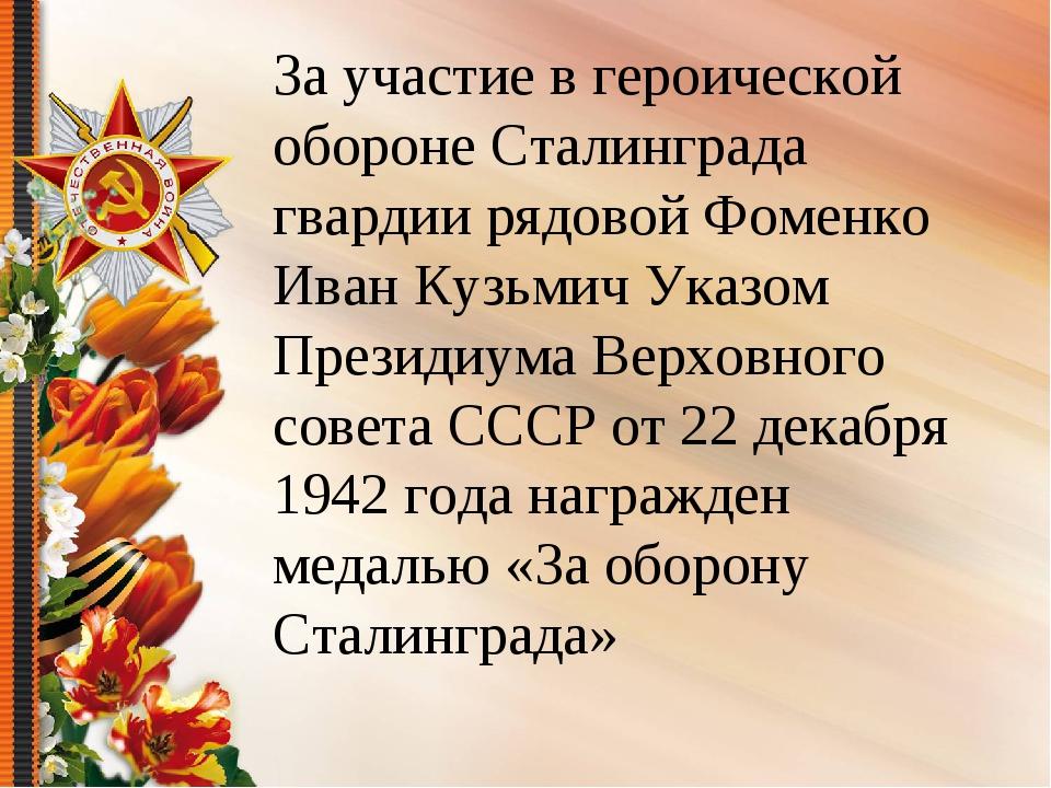 За участие в героической обороне Сталинграда гвардии рядовой Фоменко Иван Куз...