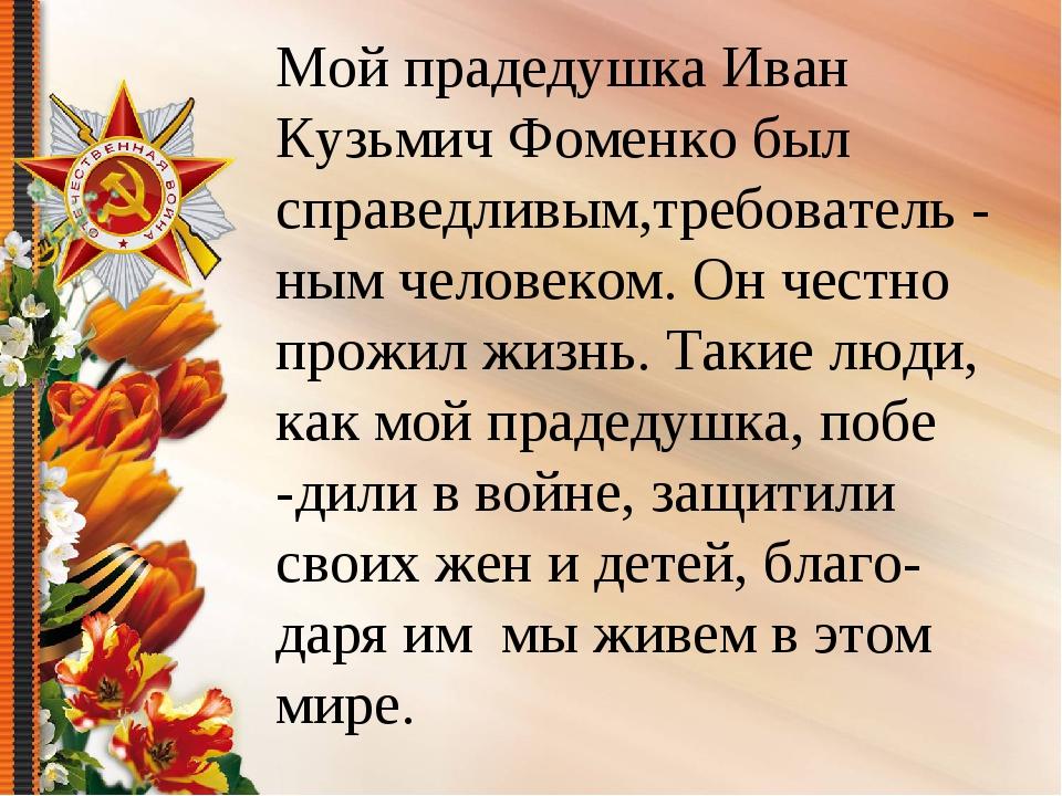 Мой прадедушка Иван Кузьмич Фоменко был справедливым,требователь - ным челове...