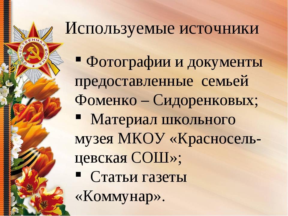 Используемые источники Фотографии и документы предоставленные семьей Фоменко...