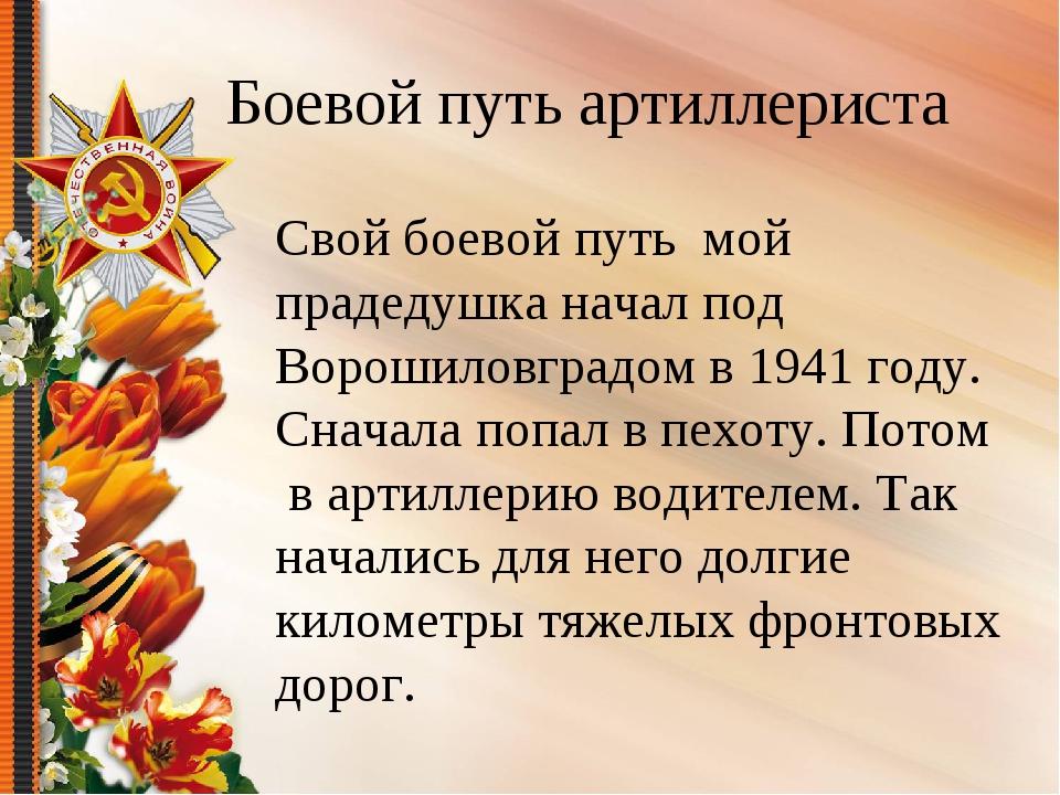 Боевой путь артиллериста Свой боевой путь мой прадедушка начал под Ворошилов...