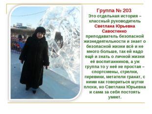 Группа № 203 Это отдельная история – классный руководитель Светлана Юрьевна С