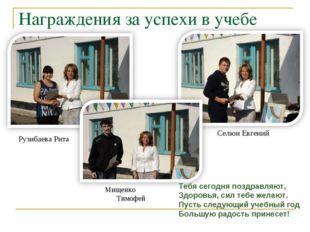 Награждения за успехи в учебе Селюн Евгений Мищенко Тимофей Тебя сегодня позд