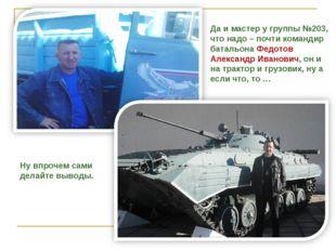 Да и мастер у группы №203, что надо – почти командир батальона Федотов Алекса