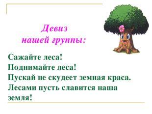 Сажайте леса! Поднимайте леса! Пускай не скудеет земная краса. Лесами пусть с
