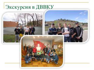 Экскурсия в ДВВКУ