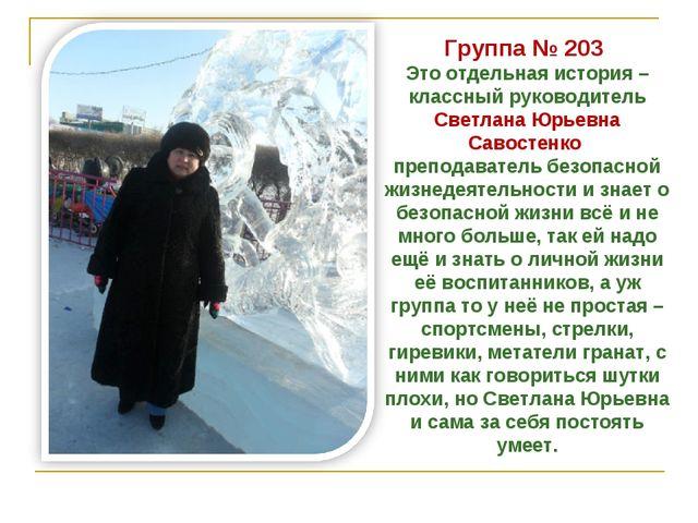 Группа № 203 Это отдельная история – классный руководитель Светлана Юрьевна С...