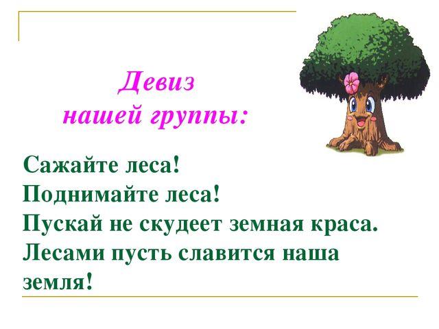 Сажайте леса! Поднимайте леса! Пускай не скудеет земная краса. Лесами пусть с...