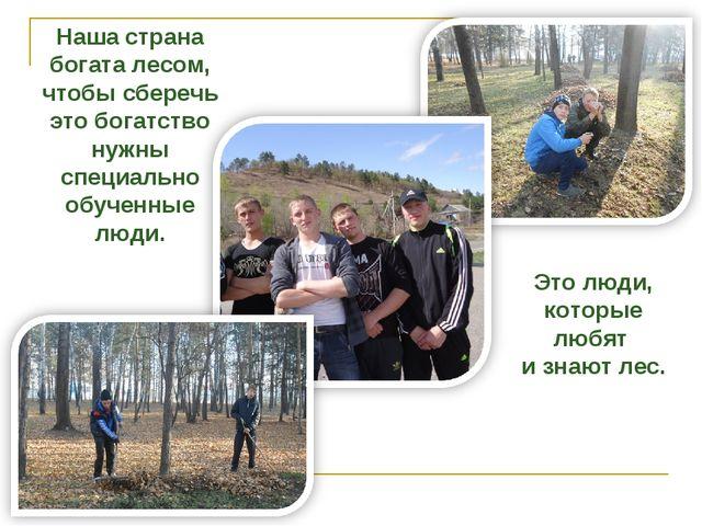 Наша страна богата лесом, чтобы сберечь это богатство нужны специально обучен...
