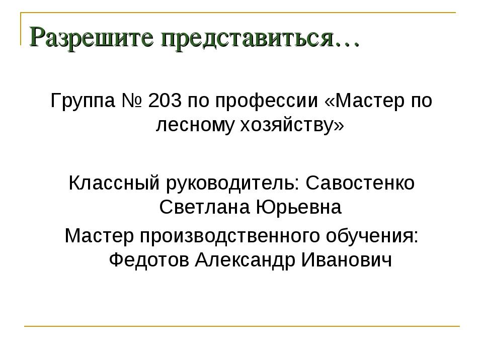 Разрешите представиться… Группа № 203 по профессии «Мастер по лесному хозяйст...