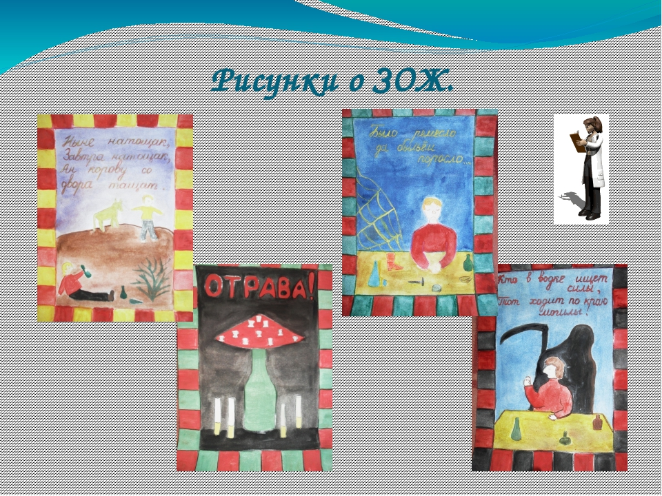Рисунки о ЗОЖ.