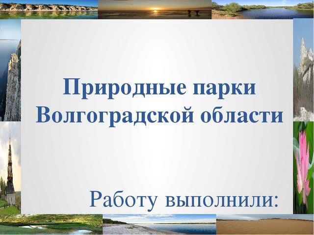 Природные парки Волгоградской области Работу выполнили: обучающиеся МКОУ Дуб...
