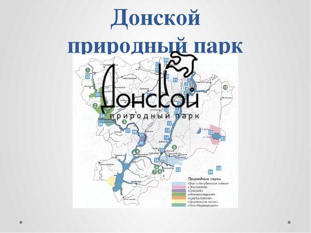Донской природный парк