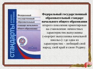 Федеральный государственный образовательный стандарт начального общего образо