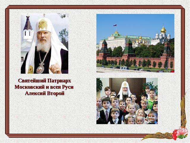 Святейший Патриарх Московский и всея Руси Алексий Второй