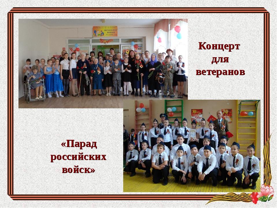«Парад российских войск» Концерт для ветеранов