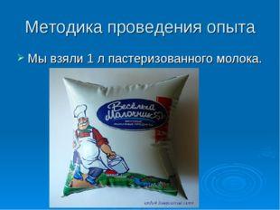 Методика проведения опыта Мы взяли 1 л пастеризованного молока.