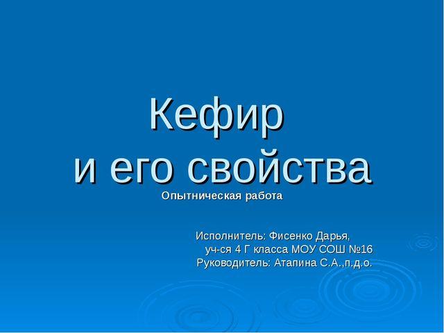 Кефир и его свойства Опытническая работа Исполнитель: Фисенко Дарья, уч-ся 4...