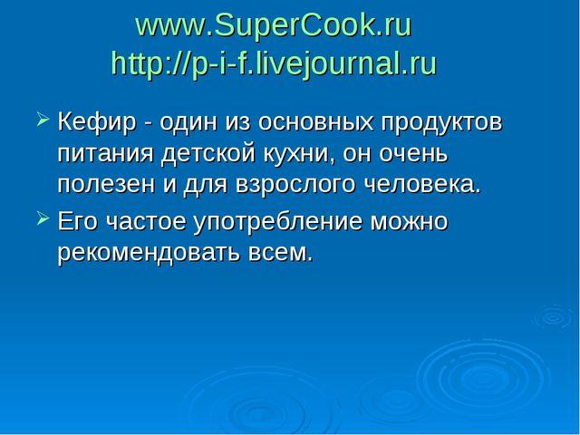 www.SuperCook.ru http://p-i-f.livejournal.ru Кефир - один из основных продукт...