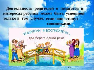 Деятельность родителей и педагогов в интересах ребёнка может быть успешной т