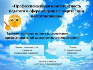 «Профессиональная компетентность педагога в сфере общения с родителями воспит