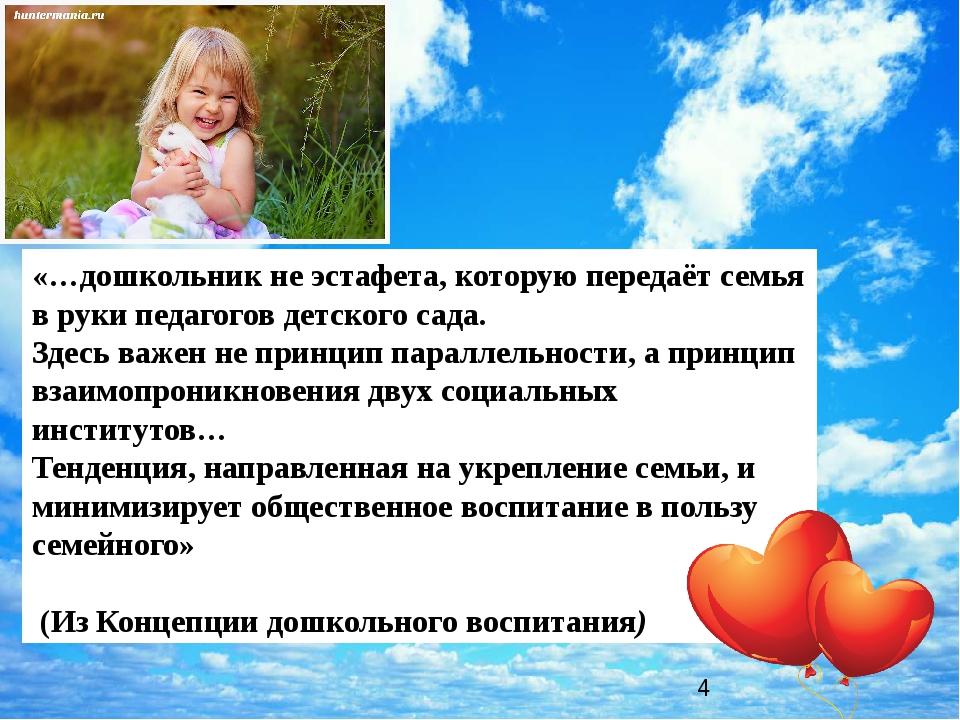 «…дошкольник не эстафета, которую передаёт семья в руки педагогов детского с...