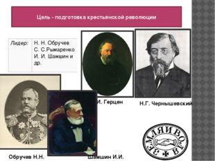 Цель - подготовка крестьянской революции А.И. Герцен Н.Г. Чернышевский Обруче