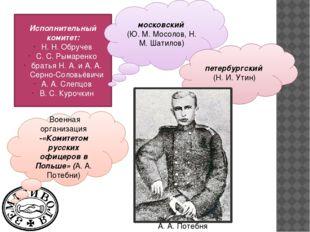 Исполнительный комитет: Н. Н. Обручев С. С. Рымаренко братьяН. А.и А. А. Се