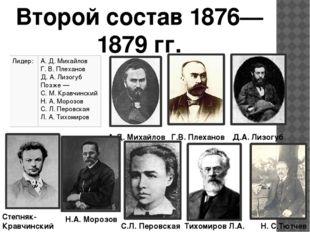 Второй состав 1876—1879 гг. А.Д. Михайлов Г.В. Плеханов Д.А. Лизогуб Степняк-
