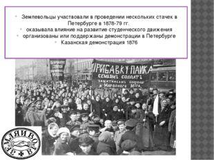 Землевольцы участвовали в проведении нескольких стачек в Петербурге в 1878-7