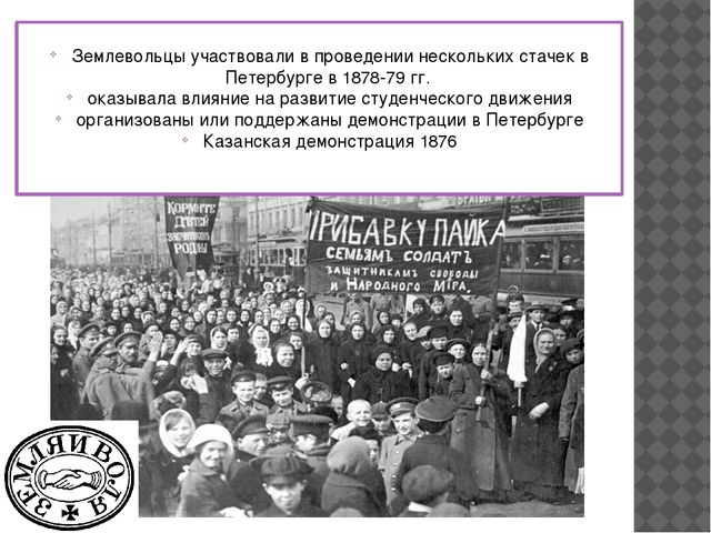 Землевольцы участвовали в проведении нескольких стачек в Петербурге в 1878-7...
