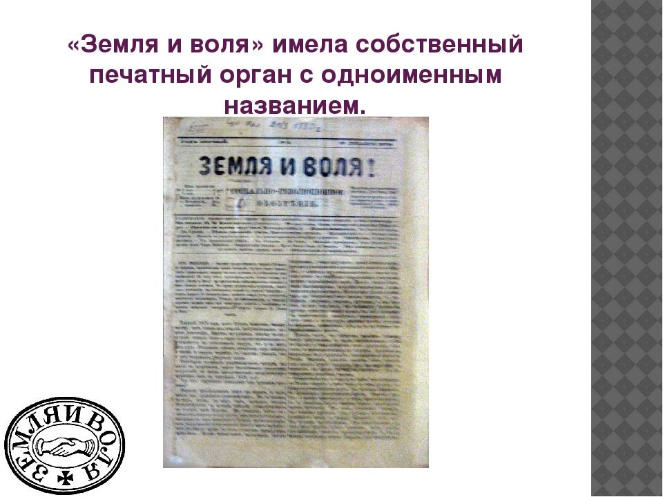 «Земля и воля» имела собственный печатный орган с одноименным названием.