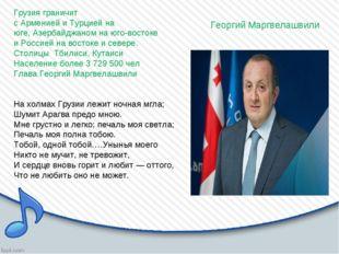 Георгий Маргвелашвили Грузия граничит сАрмениейиТурциейна юге,Азербайдж