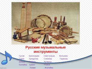 Русские музыкальные инструменты Гусли Калатушка Свистулька Волынка Гудок Трещ