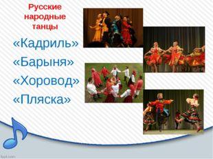 Русские народные танцы «Кадриль» «Барыня» «Хоровод» «Пляска»