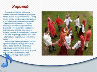 Хоровод Основой хоровода является совместное исполнение хороводной песни всем