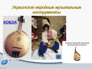 Украинские народные музыкальные инструменты