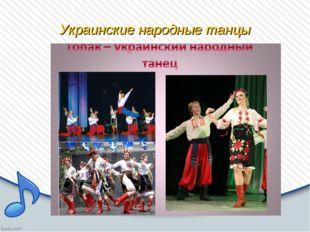 Украинские народные танцы