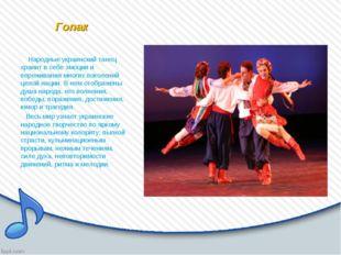 Гопак Народные украинский танец хранит в себе эмоции и переживания многих пок
