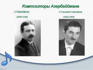 Композиторы Азербайджана У.Гаджибеков Н.Тагизаде-Гаджибеков (1885-1948) (191