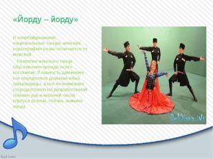 «Йорду – йорду» В азербайджанских национальных танцах женская хореография рез