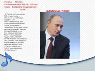 Владимир Путин Столица - Москва Население более 146267288 чел. Глава - Вла
