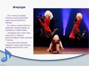 Мтиулури Этот танец по праву считается воплощением мужества грузинского народ