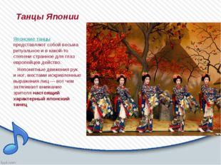 Танцы Японии Японские танцы представляют собой весьма ритуальное и в какой-т