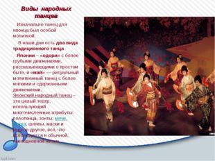 Виды народных танцев Изначально танец для японца был особой молитвой. В наши