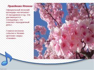 Праздники Японии Официальный японский календарь насчитывает 15 праздников в г