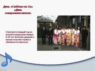День «Сейдзин-но Хи» «День совершеннолетия» Отмечается каждый год во второй п