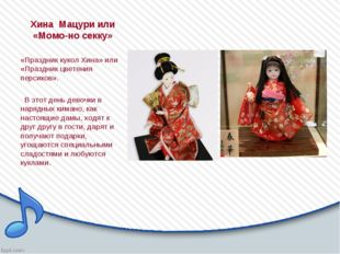 Хина Мацури или «Момо-но секку» «Праздник кукол Хина» или «Праздник цветения