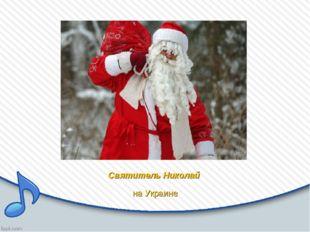Святитель Николай на Украине