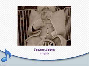 Товлис Бобуа В Грузии